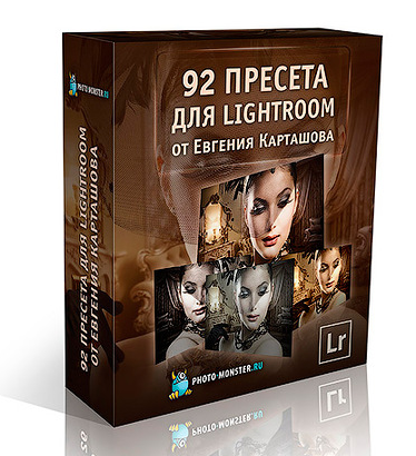 Видеокурс «92 пресета для Lightroom от Евгения Карташова»