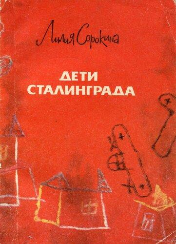 Дети Сталинграда_обл