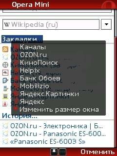 """Опера мини, 3 версия (""""горячие клавиши"""")"""