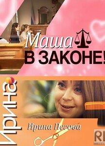 сериал Маша в законе - обложка