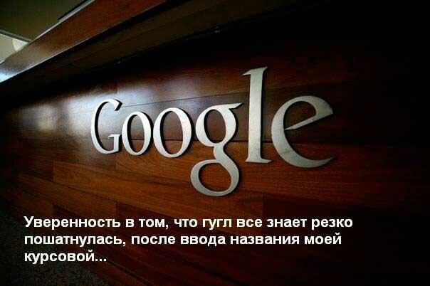 Google знает не все!