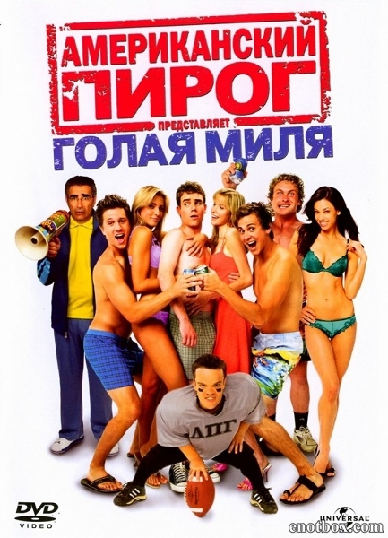 Американский пирог 5: Голая миля / American Pie Presents The Naked Mile (2006/HDTV/HDTVRip)