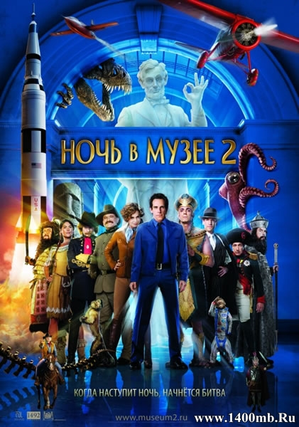 Ночь в музее 2 / Night at the Museum: Battle of the Smithsonian (2009/BDRip/HDRip)