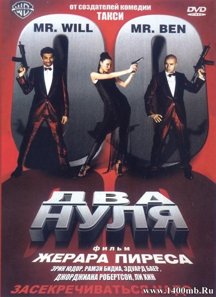 Два нуля / Double Zero (2004/DVDRip)