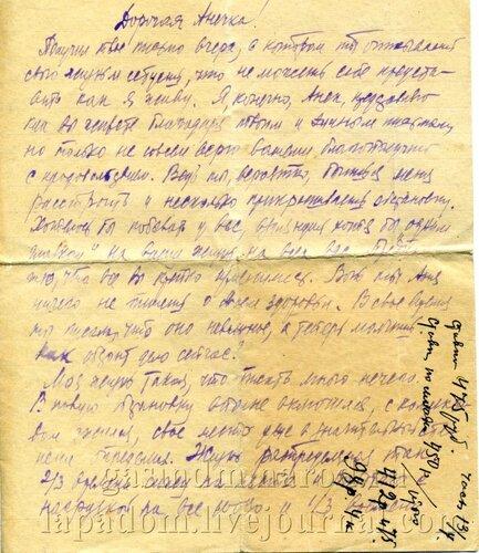 Письмо 1943