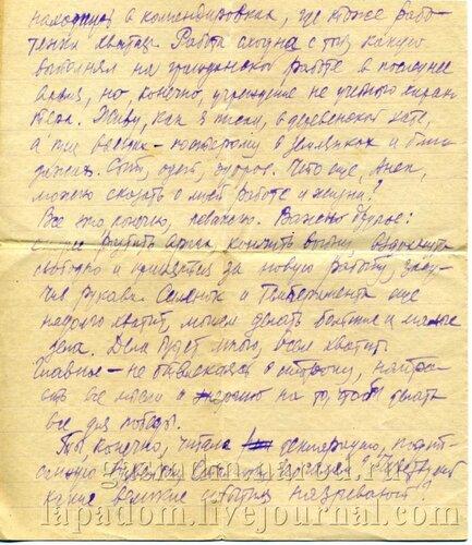 Письмо 1943 2