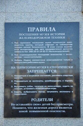 Правила поведения в Музее железной дороги (03.04.2013)