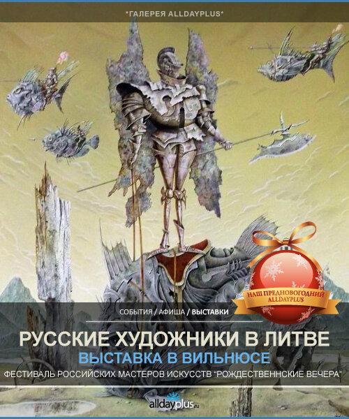 Выставка русских художников в Вильнюсе.