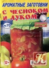 Книга Золотая коллекция рецептов № 70 2015 Ароматные заготовки с чесноком и луком