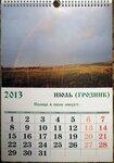 calendar201307.jpg
