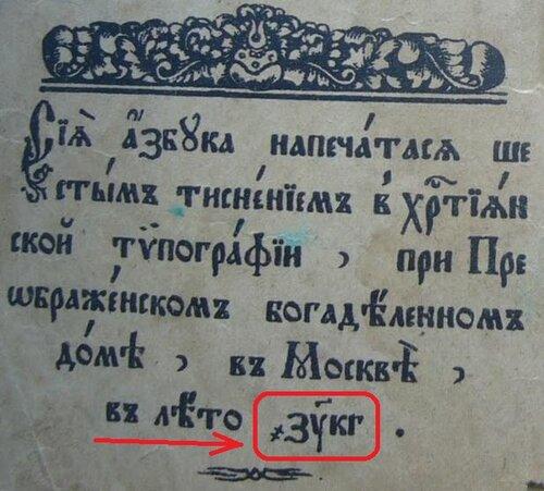 «Сотворение мира» 5508 год до н.э 0_85966_7f3321c0_L