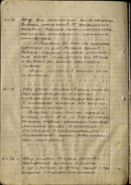 202 сд 19 марта 1942.jpg