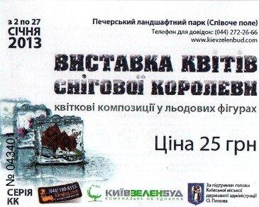 Билет на Выставку цветов Снежной королевы