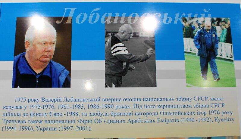 Стенд Лобановского