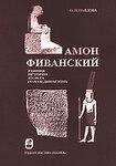 Амон Фиванский.jpg
