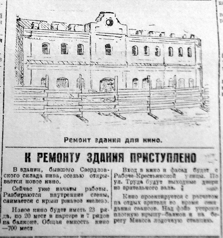 челябинский рабочий 1929 года