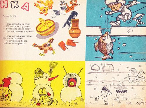 Идеи, веселые картинки 1964 года