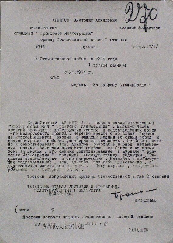 Наградной лист Архипова.jpg