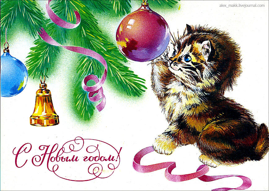 Открытки с новым годом котенком, разные