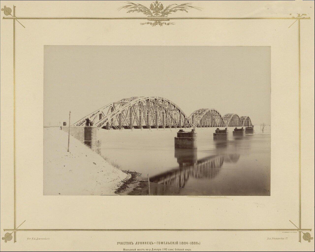Участок Лунинец-Гомельский (1884 - 1886г.) Железный мост на р.Днепр. Боковой вид. 1880-е