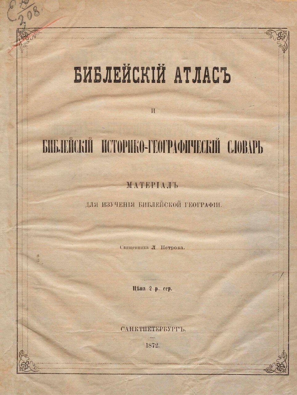 1872. Библейский атлас