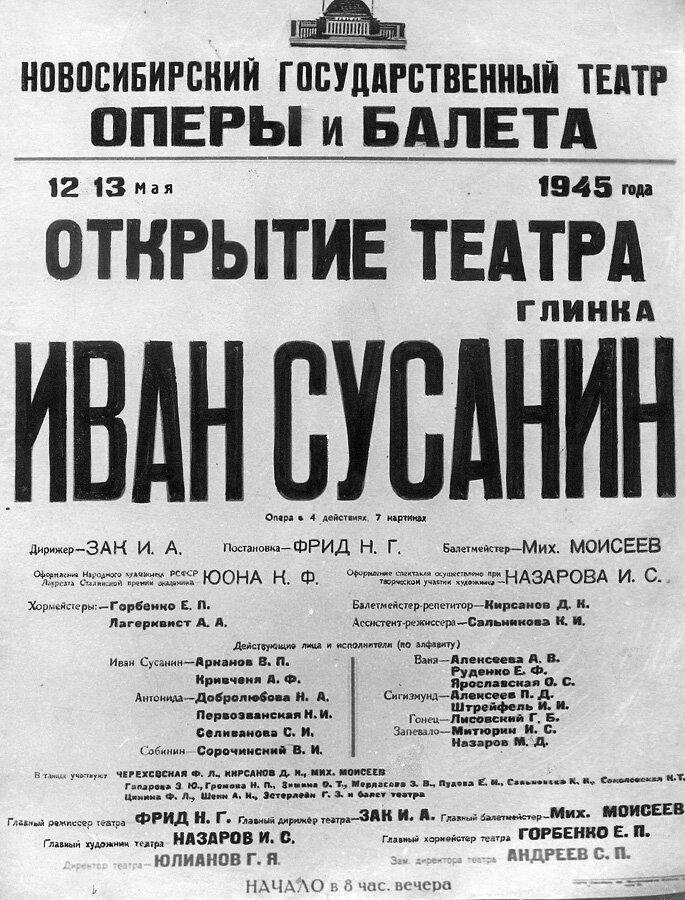 Май 1945 года. Афиша открытия театра