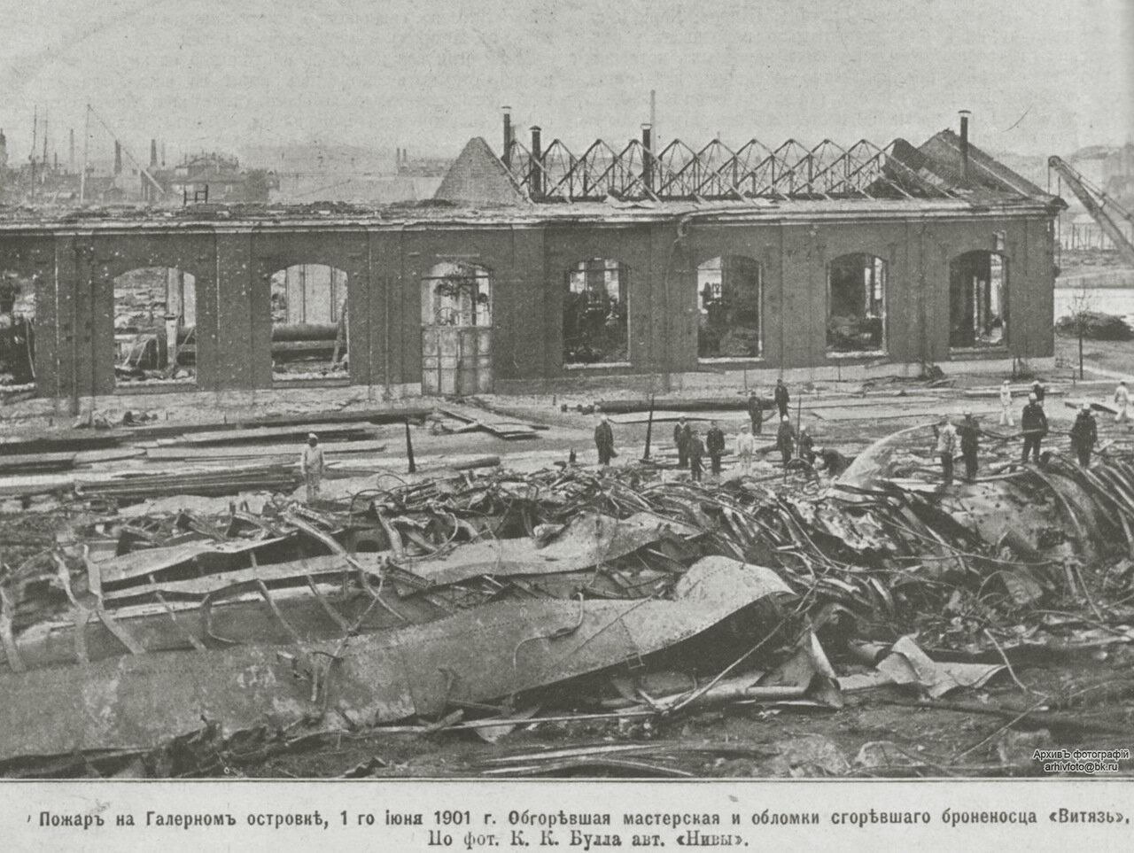 Пожаръ на Галерномъ островкѣ, 1 го іюня 1901 г. Обгорѣвшая мастерская и обломки сгорѣвшего броненосца «Витязь».