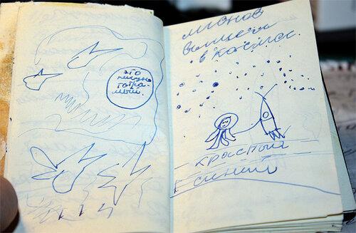 Страничка деткого дневника