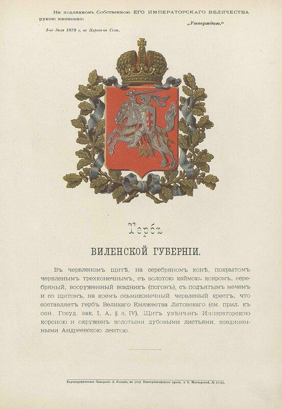 Ви́ленская губе́рния 1880 год