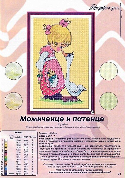 гусь - схема вышивки детей