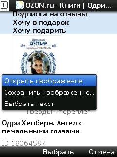 Опера мини, 7 версия (загрузка изображения)