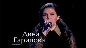 Дина Гарипова — победитель проекта «Голос» на Первом