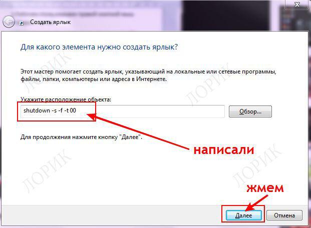 Как сделать ярлык для выключения компьютера - Галина Дорошенко