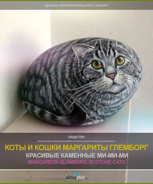 Каменные ми-ми-ми-шечки от Маргариты Глемборг. Margareta Glamborg 30 Stone Cats.