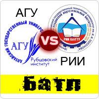 РИИ против АГУ :: Голосуем
