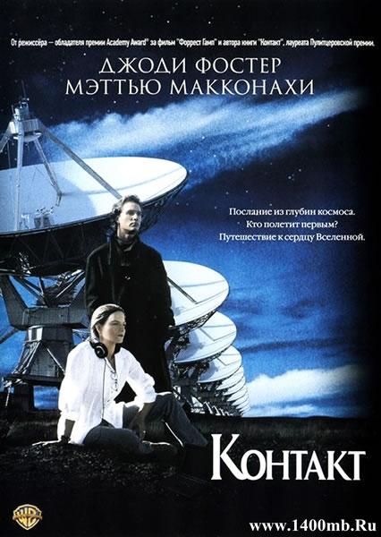 Контакт / Contact (1997/HDRip)