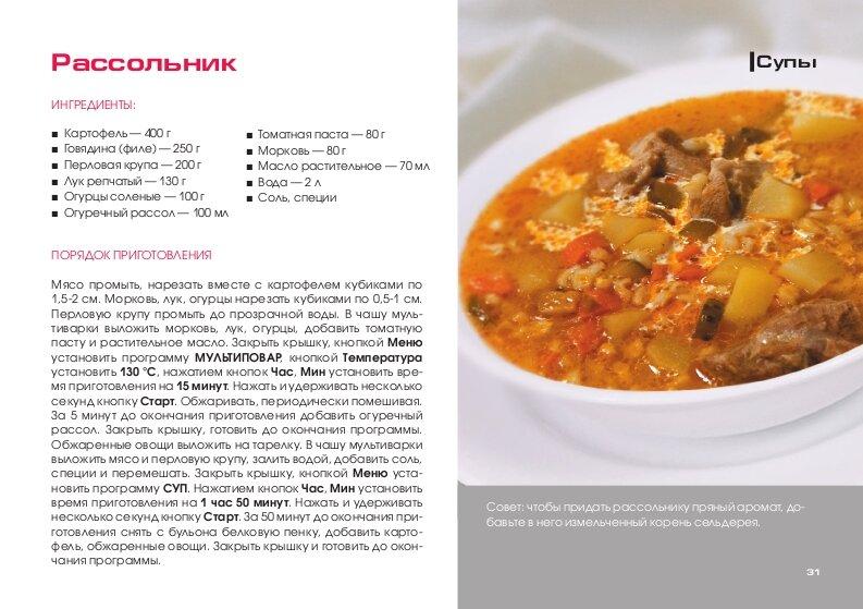 Рецепты для мультиварки первые блюда