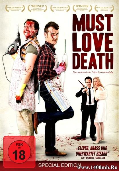 Любовь к смерти обязательна / Must Love Death (2009/DVDRip)