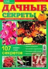 Журнал Дачные секреты № 5 октябрь 2015