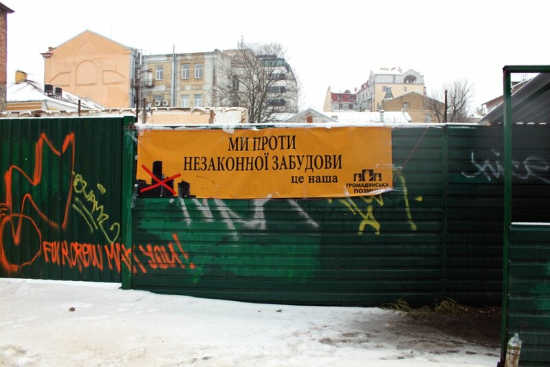 Акция против застройки Десятинного переулка