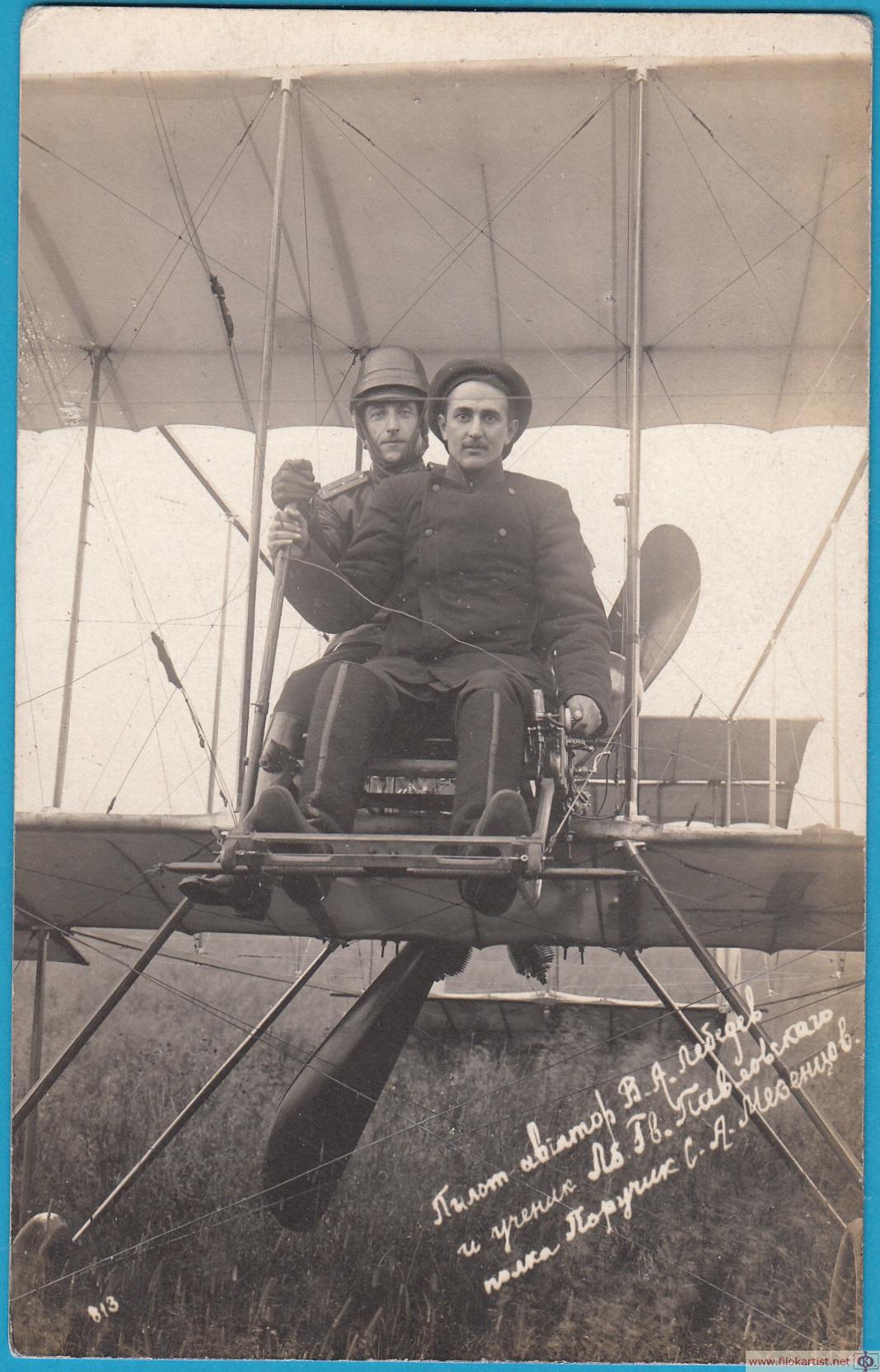 Пилот авиатор В.А.Лебедев и ученик Лб. Гв. Павловского полка поручик С.А.Мезенцев.jpg