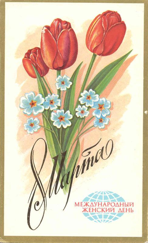 Как подписать открытку к 8 марту, днем рождения женщине