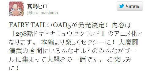 Пятая OVA «Fairy Tail»