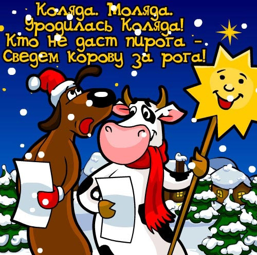 Колядка рождественское поздравление