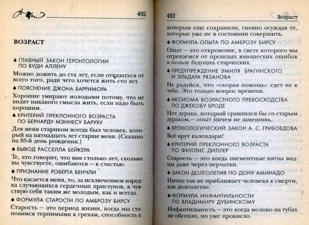 Афоризмы, энциклопедия, возраст