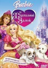 Смотреть онлайн Барби и Хрустальный замок мультфильм