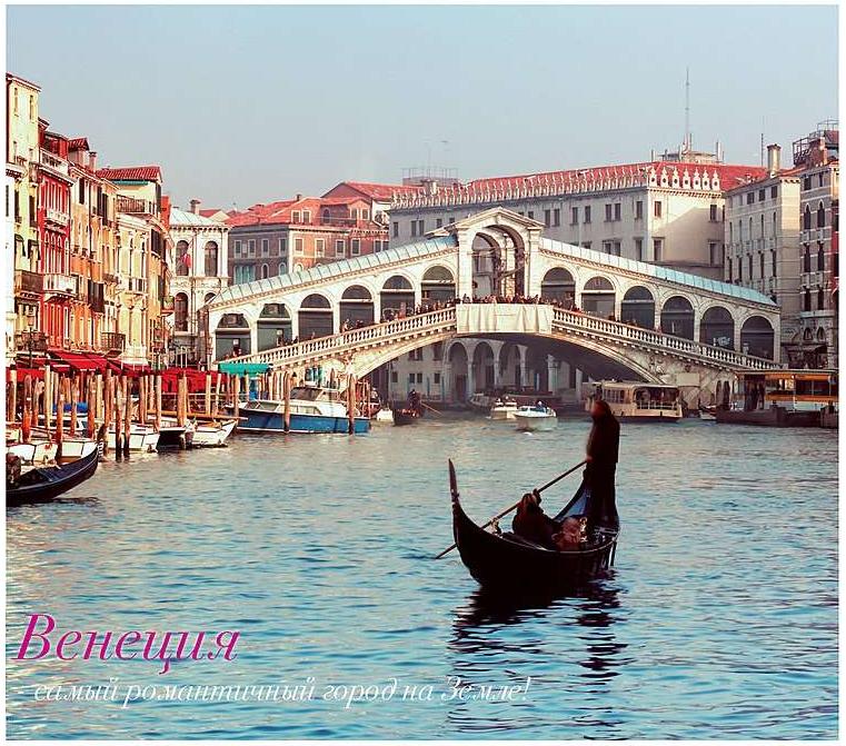 Главный приз - поездка в Венецию