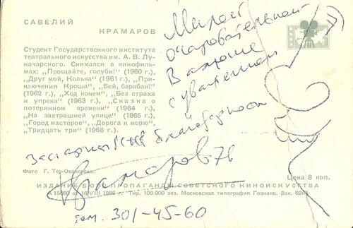 """Открытка """"Савелий Крамаров""""-(обратная сторона) подписана в 1976 г."""