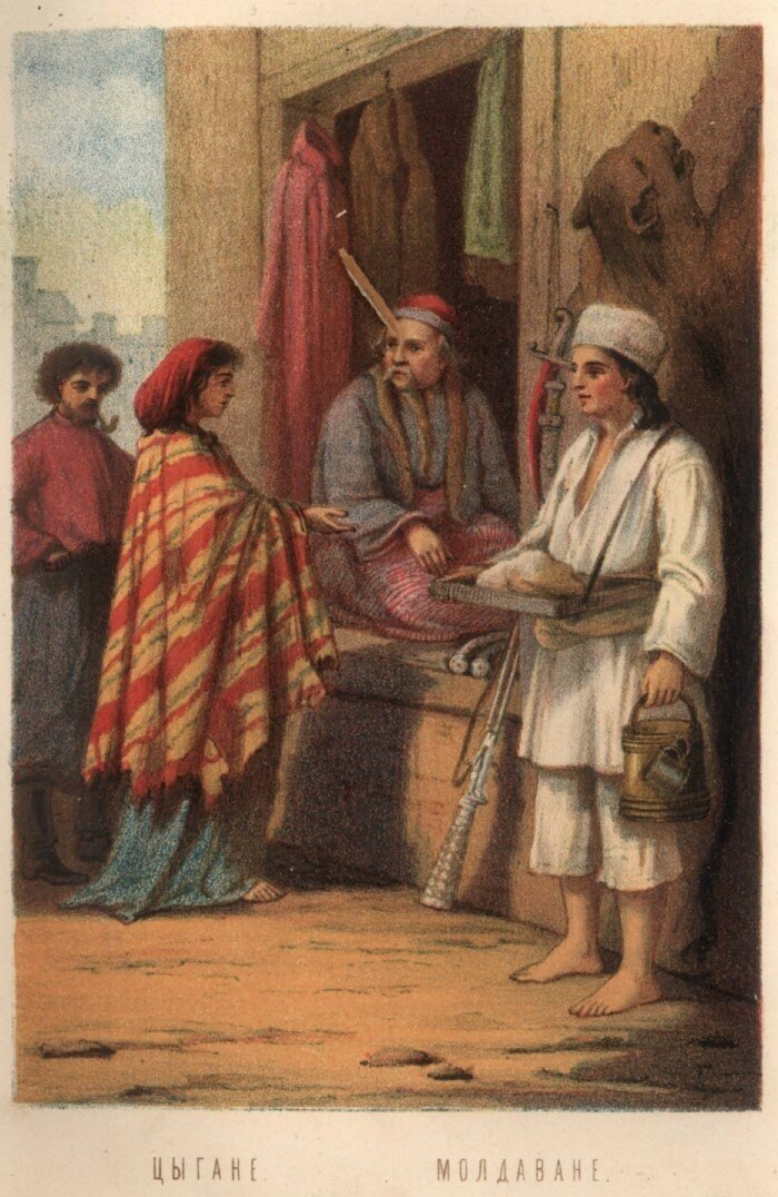 Цыгане и молдаване