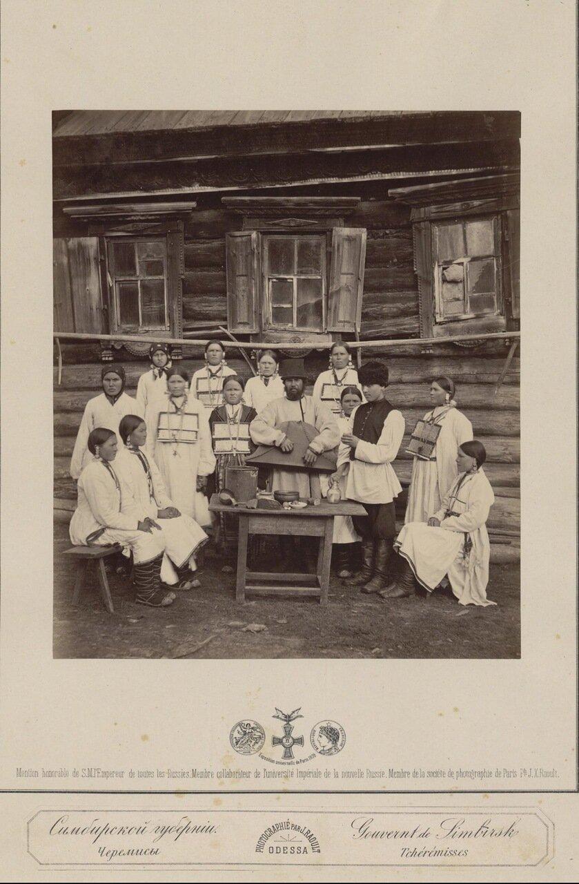 Симбирская губерния. Черемисы. Конец 1870-х.
